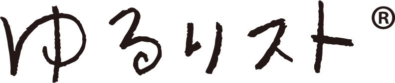 ゆるリスト®︎公式サイト