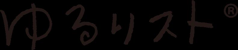 ゆるリスト(R)公式サイト